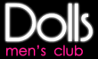 Вакансии Dolls Men's Club, Стриптиз клуб